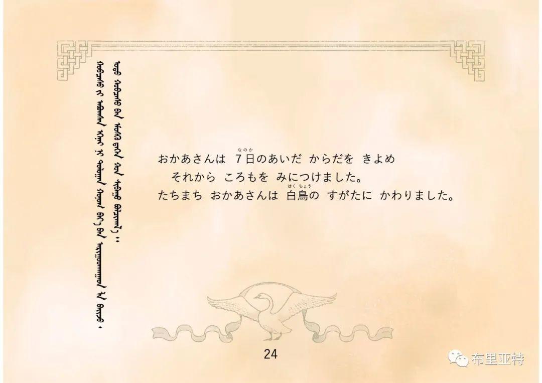 白鳥と狩人―ブリヤートの⺠話 / ᠬᠤᠨ ᠰᠢᠪᠠᠭᠤᠨ ᠤ ᠦᠯᠢᠭᠡᠷ ᠪᠤᠷᠢᠶᠠᠳ ᠤᠨ ᠠᠮᠠᠨ 第26张 白鳥と狩人―ブリヤートの⺠話 / ᠬᠤᠨ ᠰᠢᠪᠠᠭᠤᠨ ᠤ ᠦᠯᠢᠭᠡᠷ ᠪᠤᠷᠢᠶᠠᠳ ᠤᠨ ᠠᠮᠠᠨ ᠦᠯᠢᠭᠡᠷ 蒙古画廊