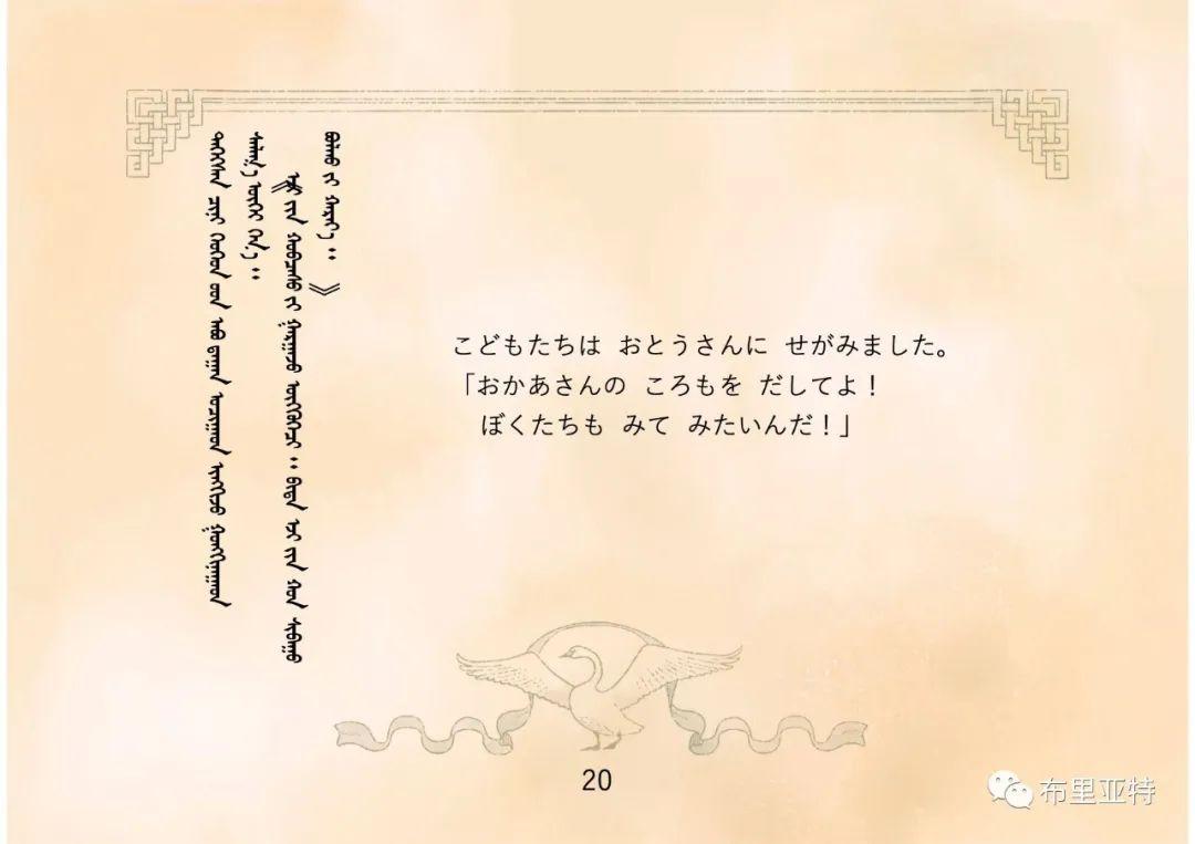 白鳥と狩人―ブリヤートの⺠話 / ᠬᠤᠨ ᠰᠢᠪᠠᠭᠤᠨ ᠤ ᠦᠯᠢᠭᠡᠷ ᠪᠤᠷᠢᠶᠠᠳ ᠤᠨ ᠠᠮᠠᠨ 第22张 白鳥と狩人―ブリヤートの⺠話 / ᠬᠤᠨ ᠰᠢᠪᠠᠭᠤᠨ ᠤ ᠦᠯᠢᠭᠡᠷ ᠪᠤᠷᠢᠶᠠᠳ ᠤᠨ ᠠᠮᠠᠨ ᠦᠯᠢᠭᠡᠷ 蒙古画廊