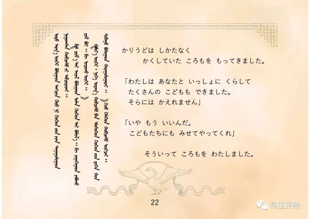 白鳥と狩人―ブリヤートの⺠話 / ᠬᠤᠨ ᠰᠢᠪᠠᠭᠤᠨ ᠤ ᠦᠯᠢᠭᠡᠷ ᠪᠤᠷᠢᠶᠠᠳ ᠤᠨ ᠠᠮᠠᠨ 第24张 白鳥と狩人―ブリヤートの⺠話 / ᠬᠤᠨ ᠰᠢᠪᠠᠭᠤᠨ ᠤ ᠦᠯᠢᠭᠡᠷ ᠪᠤᠷᠢᠶᠠᠳ ᠤᠨ ᠠᠮᠠᠨ ᠦᠯᠢᠭᠡᠷ 蒙古画廊