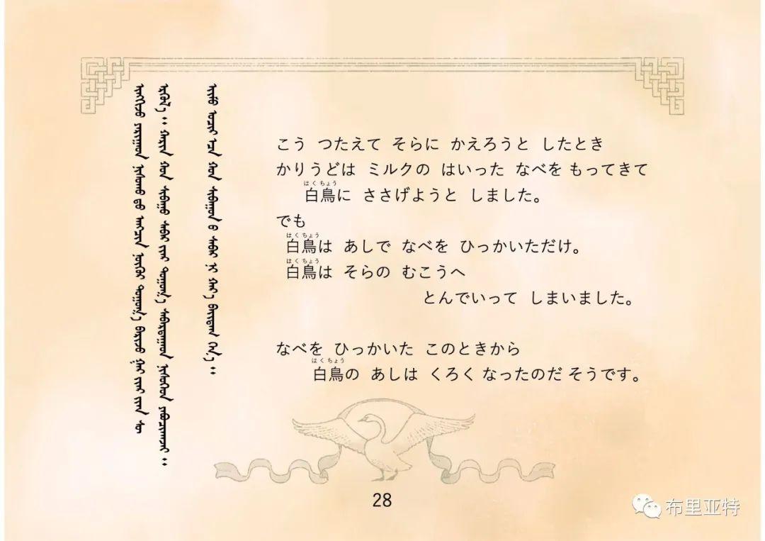 白鳥と狩人―ブリヤートの⺠話 / ᠬᠤᠨ ᠰᠢᠪᠠᠭᠤᠨ ᠤ ᠦᠯᠢᠭᠡᠷ ᠪᠤᠷᠢᠶᠠᠳ ᠤᠨ ᠠᠮᠠᠨ 第30张 白鳥と狩人―ブリヤートの⺠話 / ᠬᠤᠨ ᠰᠢᠪᠠᠭᠤᠨ ᠤ ᠦᠯᠢᠭᠡᠷ ᠪᠤᠷᠢᠶᠠᠳ ᠤᠨ ᠠᠮᠠᠨ ᠦᠯᠢᠭᠡᠷ 蒙古画廊