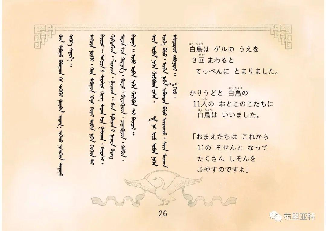 白鳥と狩人―ブリヤートの⺠話 / ᠬᠤᠨ ᠰᠢᠪᠠᠭᠤᠨ ᠤ ᠦᠯᠢᠭᠡᠷ ᠪᠤᠷᠢᠶᠠᠳ ᠤᠨ ᠠᠮᠠᠨ 第28张 白鳥と狩人―ブリヤートの⺠話 / ᠬᠤᠨ ᠰᠢᠪᠠᠭᠤᠨ ᠤ ᠦᠯᠢᠭᠡᠷ ᠪᠤᠷᠢᠶᠠᠳ ᠤᠨ ᠠᠮᠠᠨ ᠦᠯᠢᠭᠡᠷ 蒙古画廊