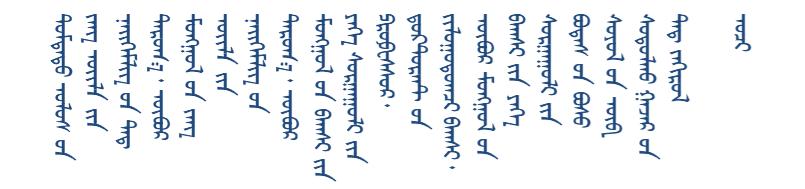 话说蒙古族民俗:布里亚特服饰 第2张 话说蒙古族民俗:布里亚特服饰 蒙古服饰