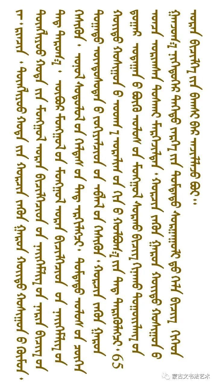 扎仁琴蒙古文书法 第2张