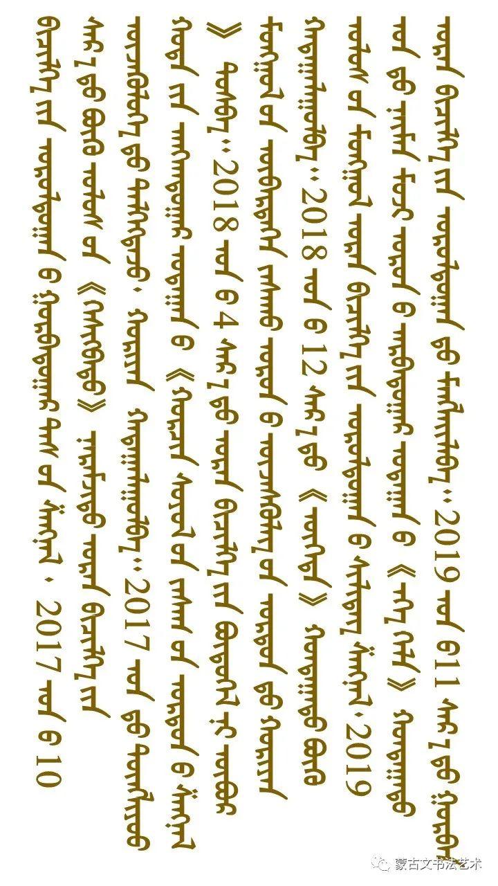 扎仁琴蒙古文书法 第6张