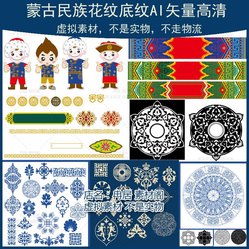 蒙古族花纹底纹图案 古典圆形镂空中式边框素材AI矢量 第20张