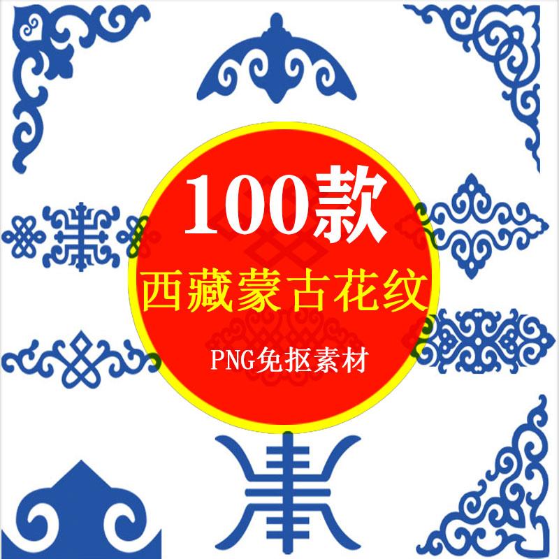 100款蒙古花纹花边祥云图案祥纹边框PNG免扣素材
