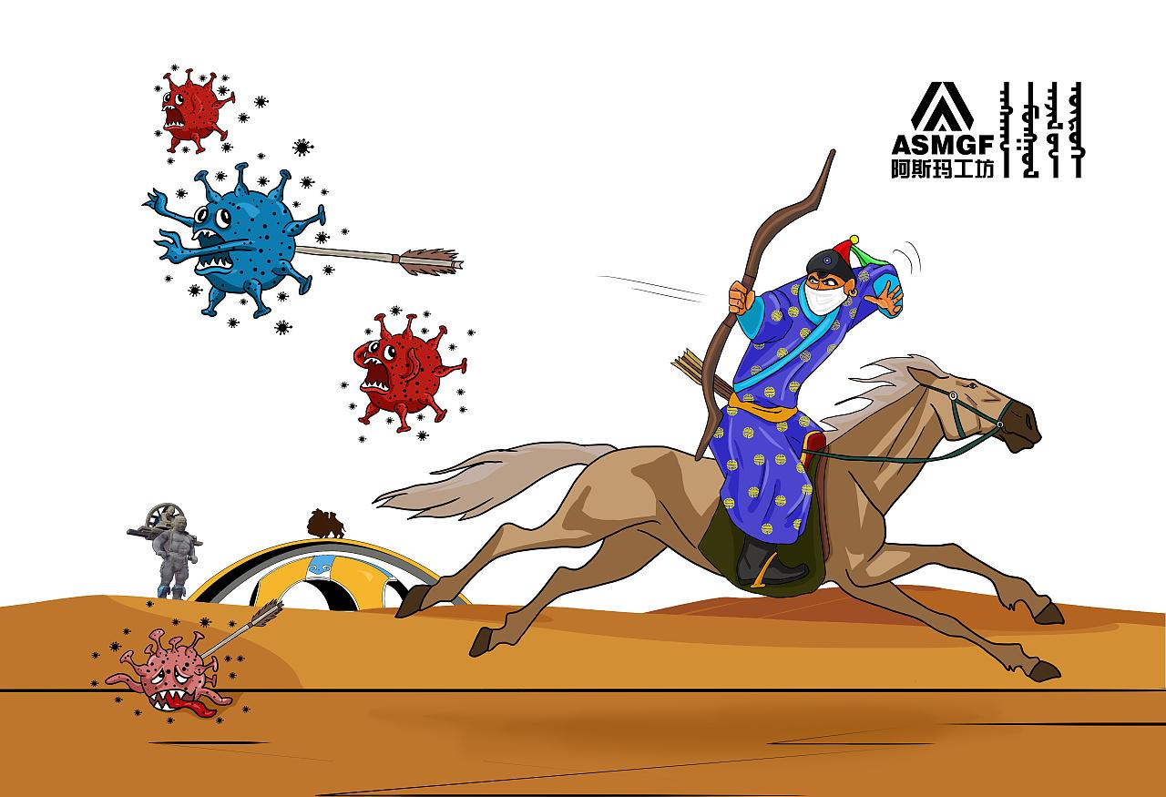 蒙古人物插图设计(阿斯玛18248305310微信) 第3张