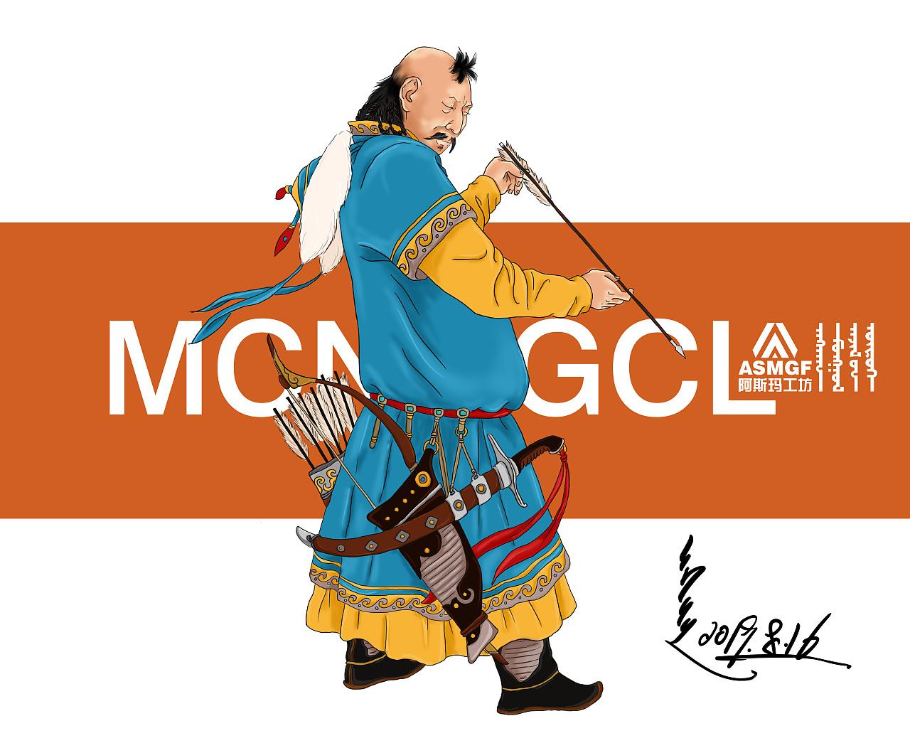 蒙古人物插图设计(阿斯玛18248305310微信) 第5张