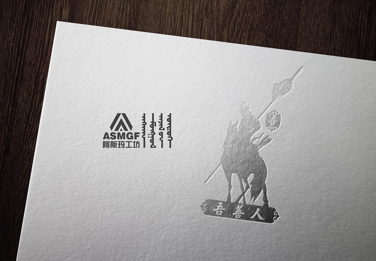 吾善人logo(阿斯玛设计) 第2张