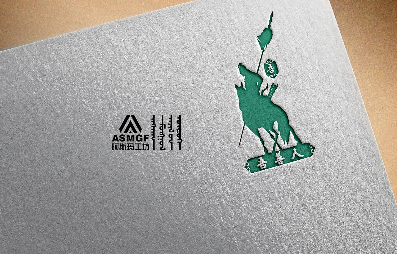 吾善人logo(阿斯玛设计) 第7张
