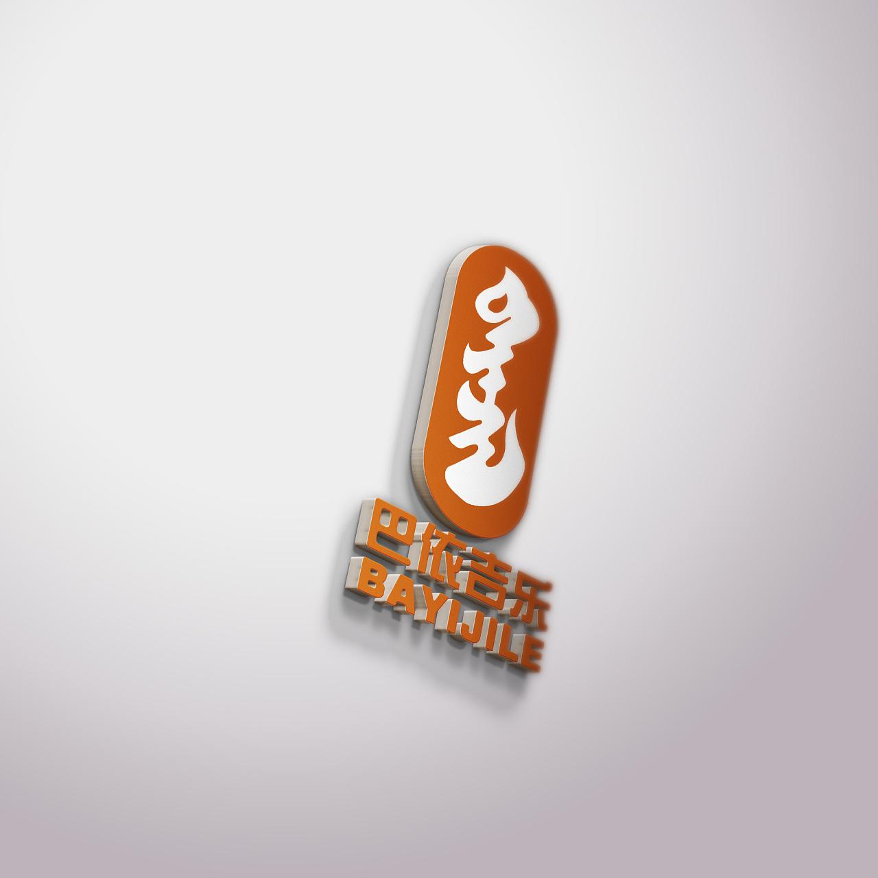 巴依吉乐,蒙古文字logo(阿斯玛设计) 第2张