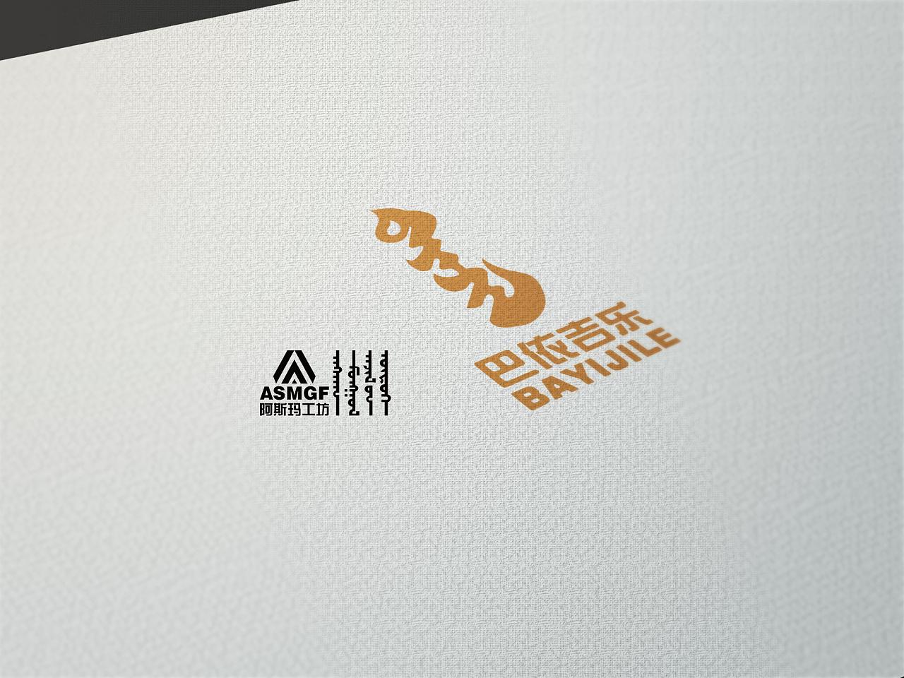 巴依吉乐,蒙古文字logo(阿斯玛设计) 第4张