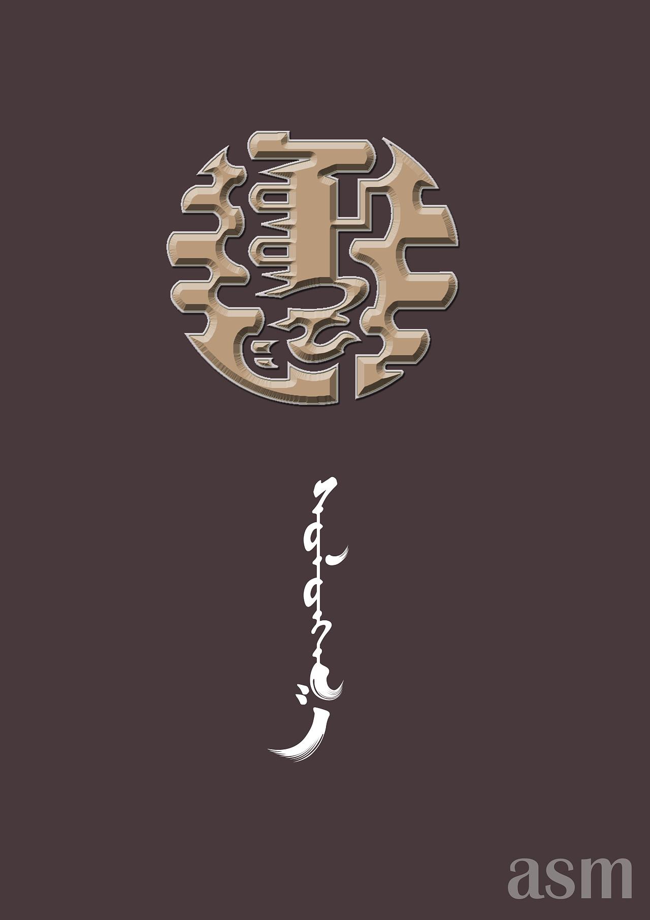 蒙古艺术文字2 -阿斯玛设计 第2张