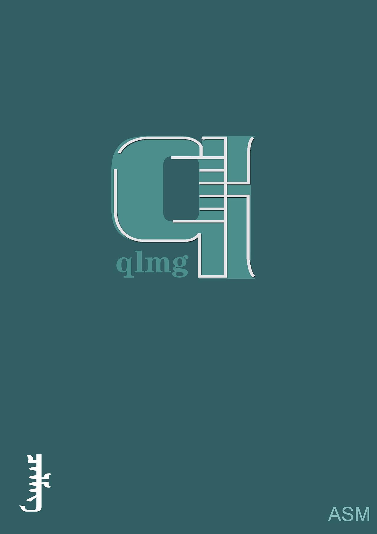 蒙古艺术文字2 -阿斯玛设计 第1张