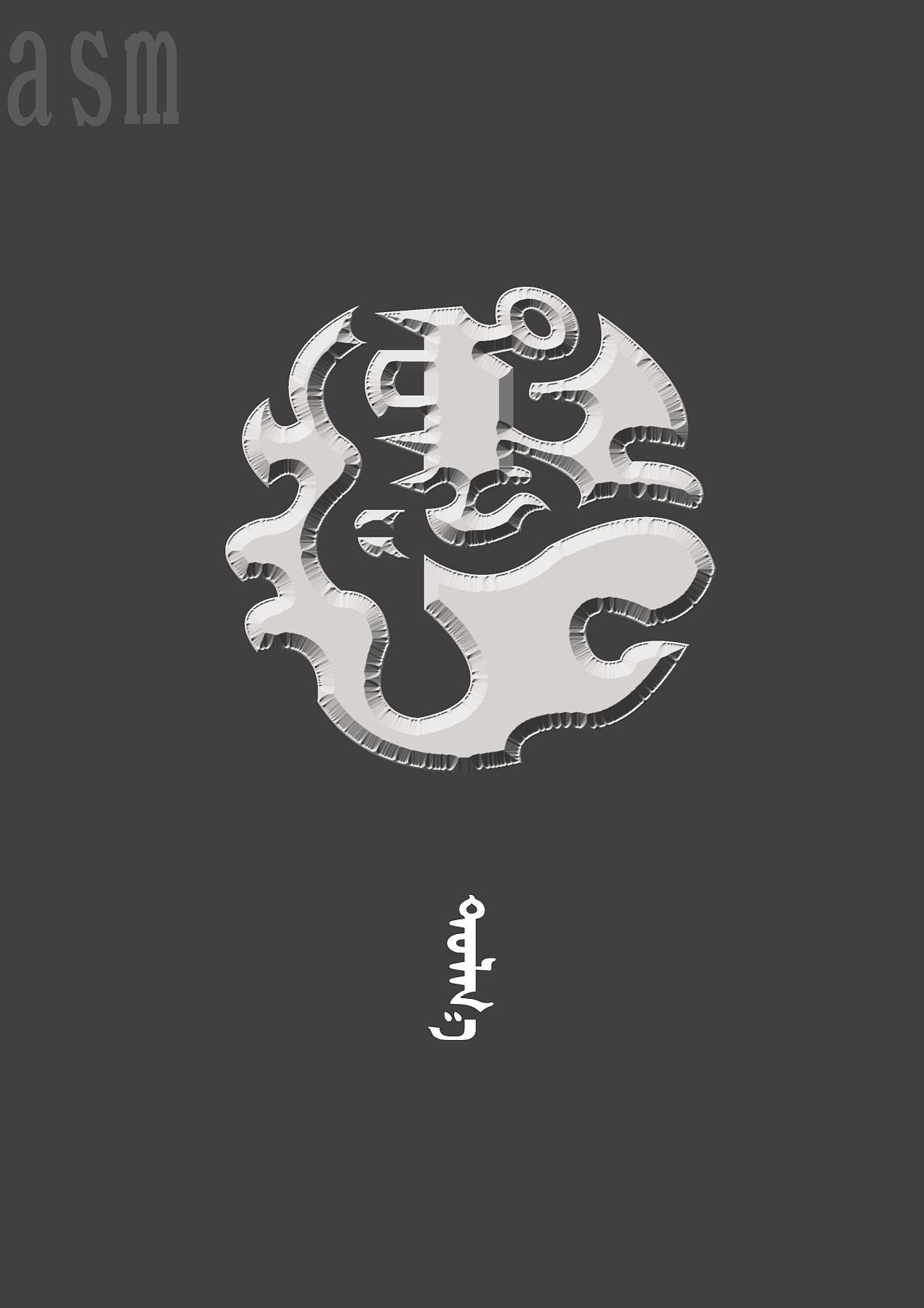 蒙古艺术文字2 -阿斯玛设计 第9张