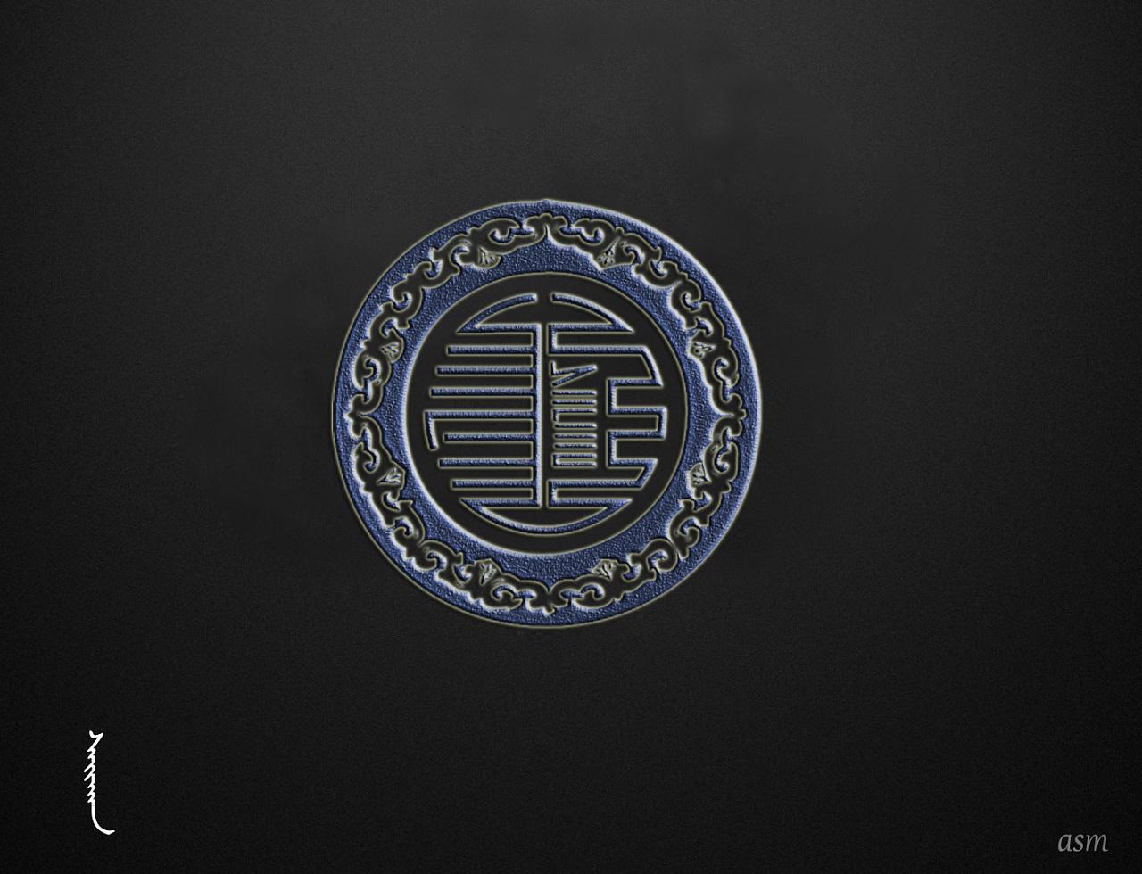 蒙古艺术文字2 -阿斯玛设计 第4张