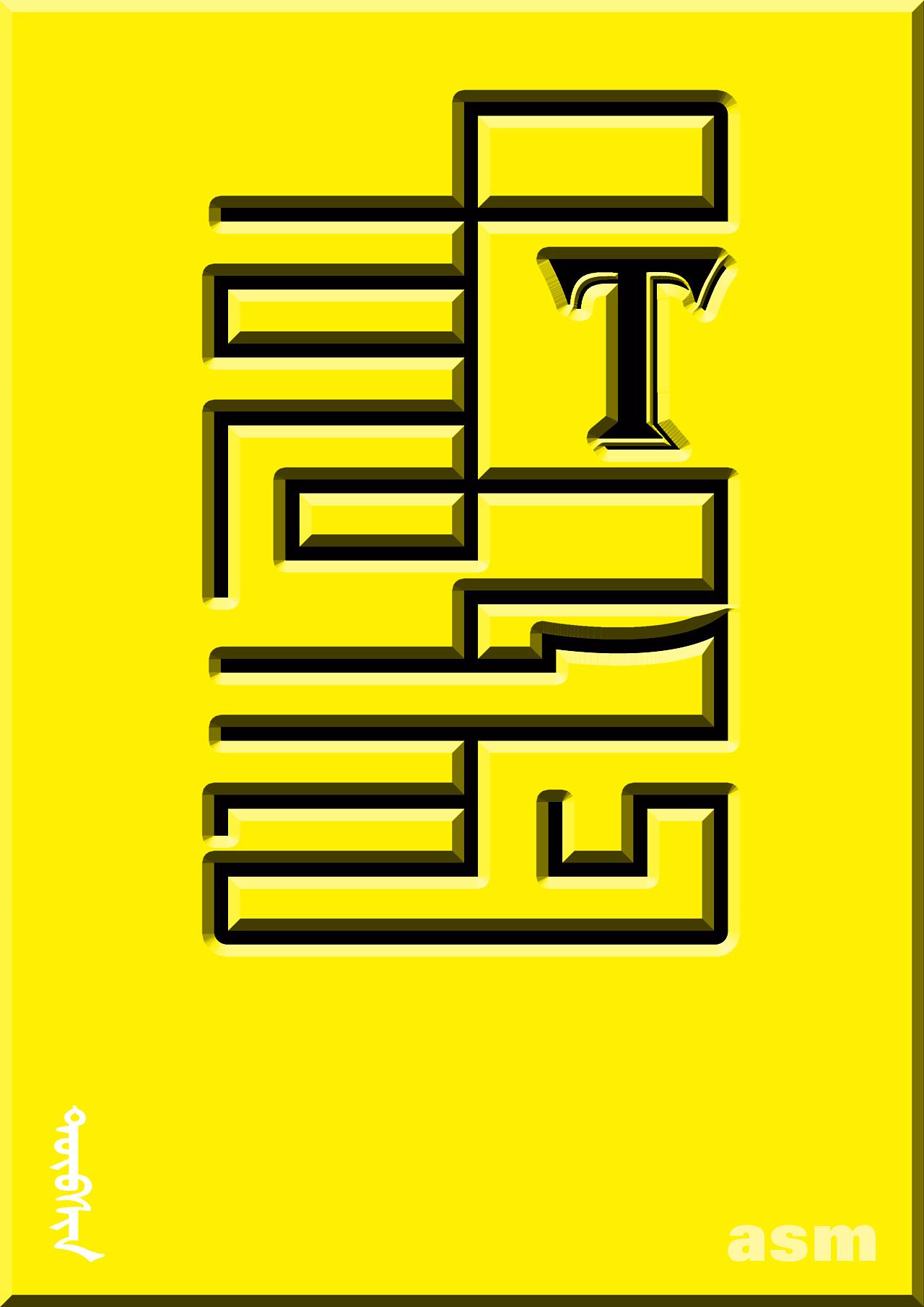 蒙古艺术文字2 -阿斯玛设计 第10张