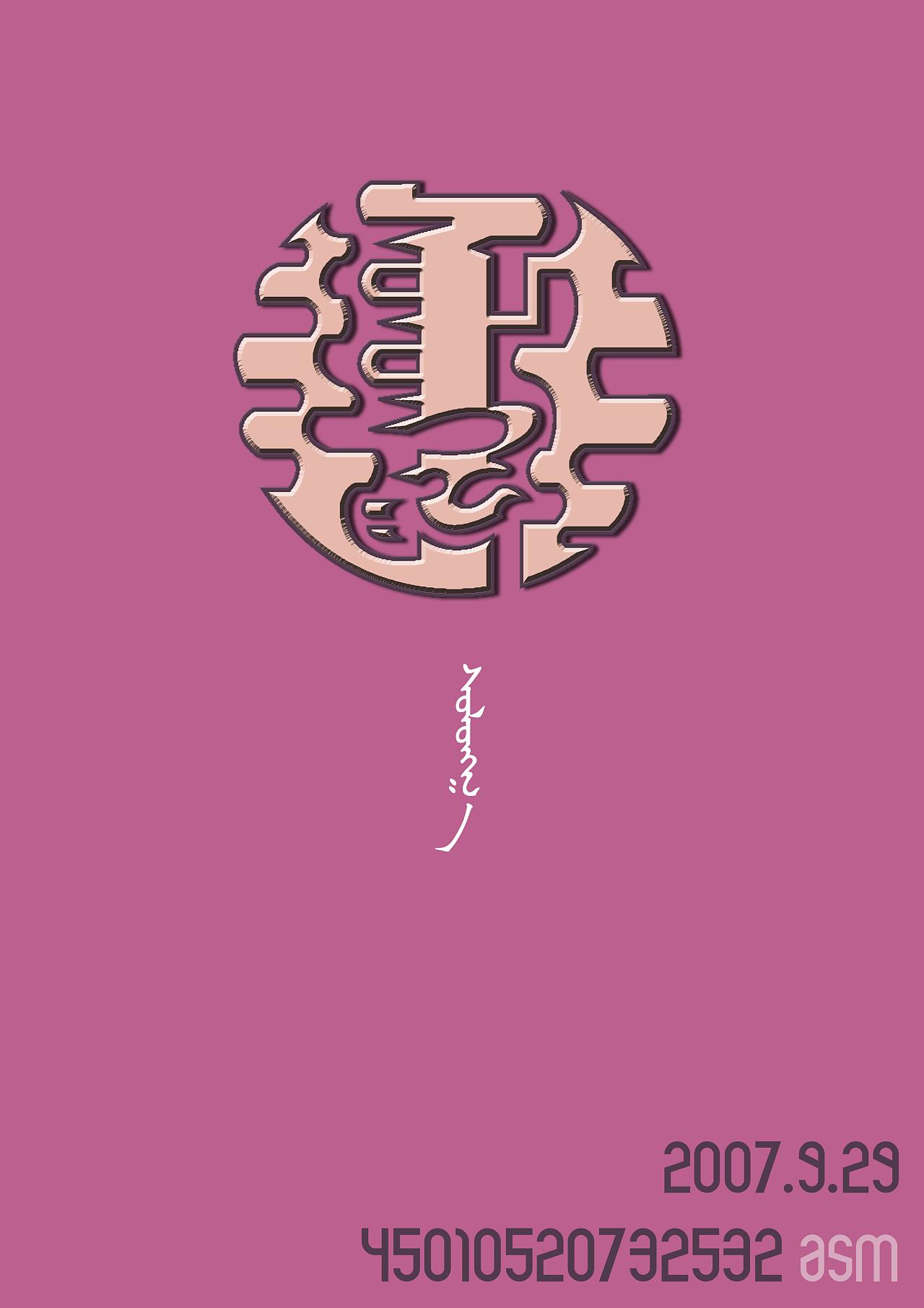蒙古艺术文字2 -阿斯玛设计 第3张
