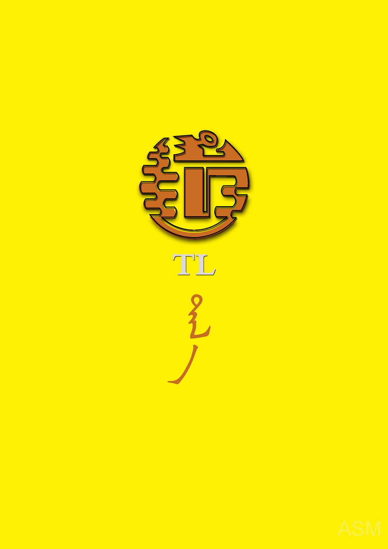 蒙古艺术文字2 -阿斯玛设计 第6张