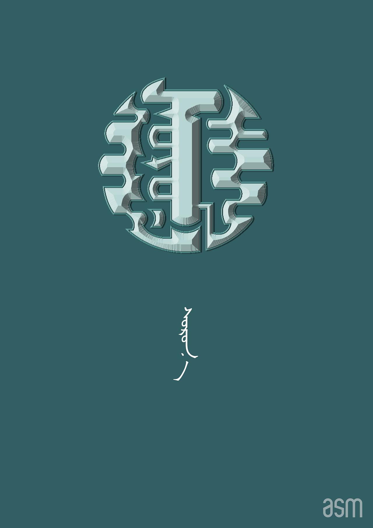 蒙古艺术文字2 -阿斯玛设计 第7张