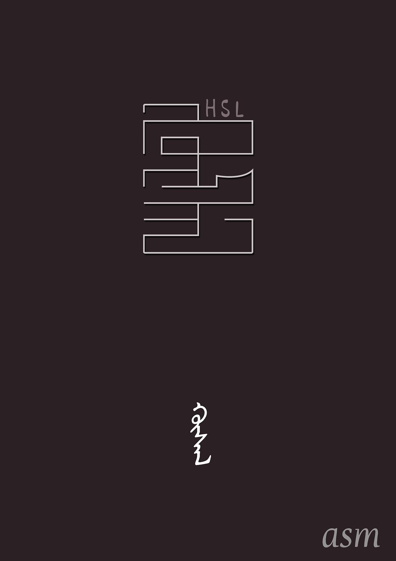 蒙古艺术文字3 -阿斯玛设计 第1张