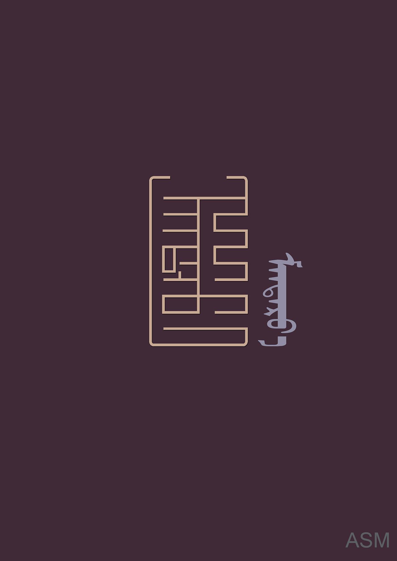 蒙古艺术文字3 -阿斯玛设计 第2张