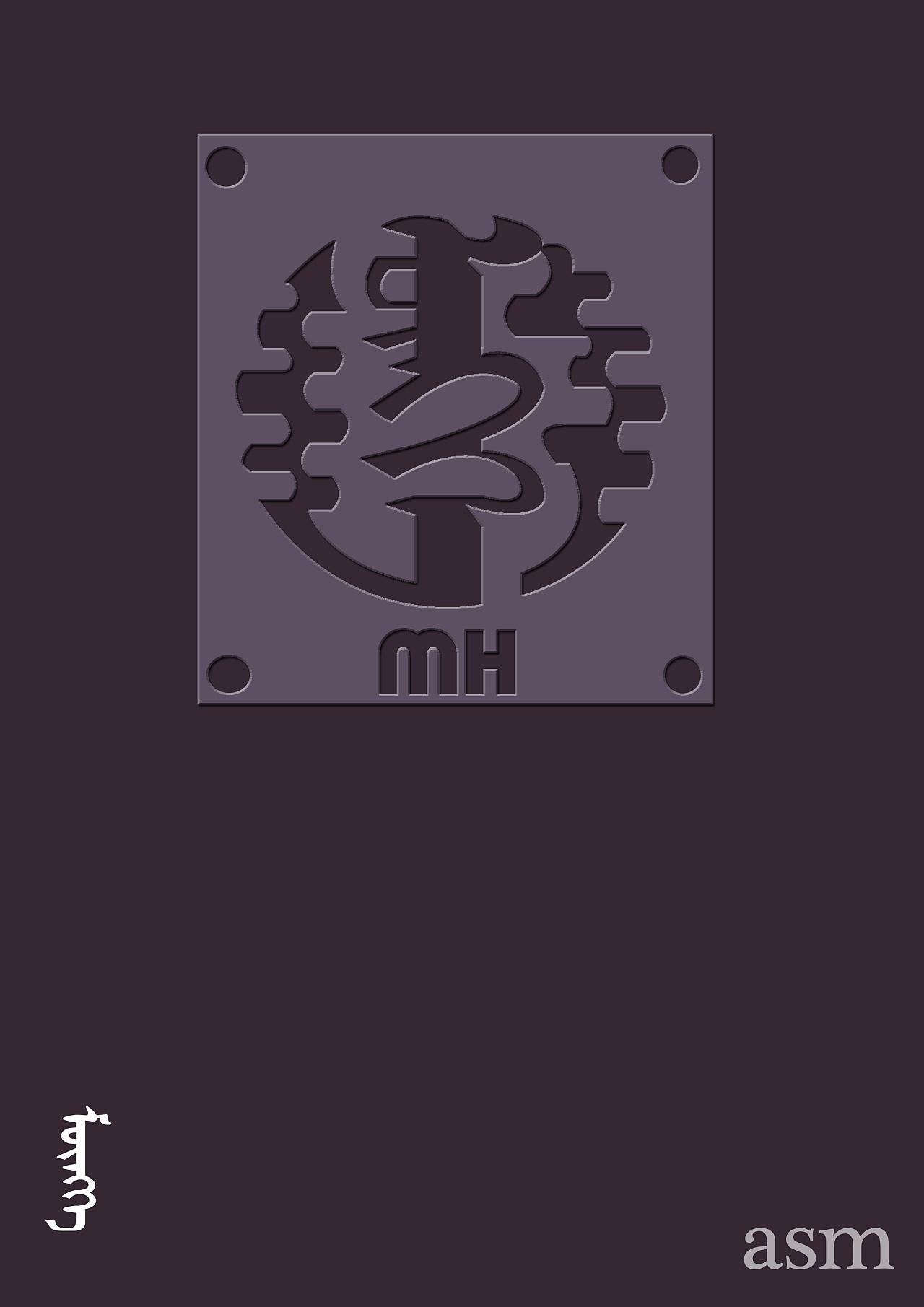 蒙古艺术文字3 -阿斯玛设计 第6张