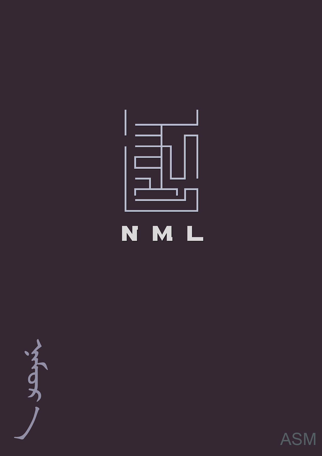蒙古艺术文字3 -阿斯玛设计 第7张