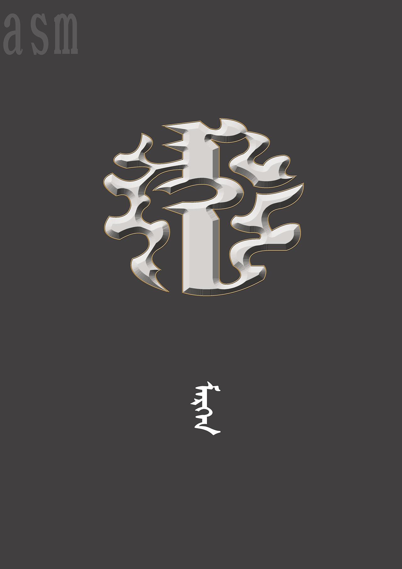 蒙古艺术文字3 -阿斯玛设计 第8张