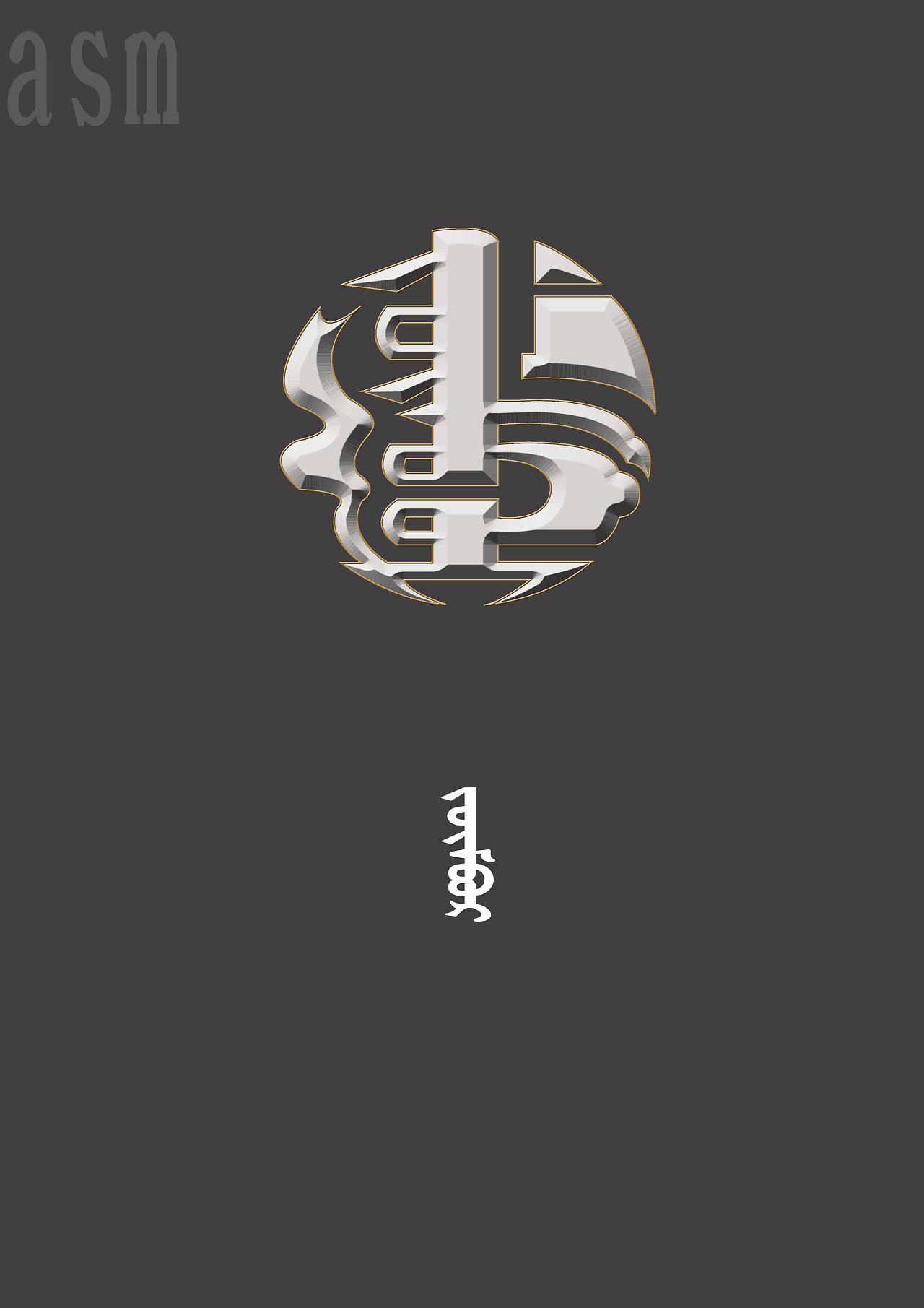蒙古艺术文字3 -阿斯玛设计 第3张