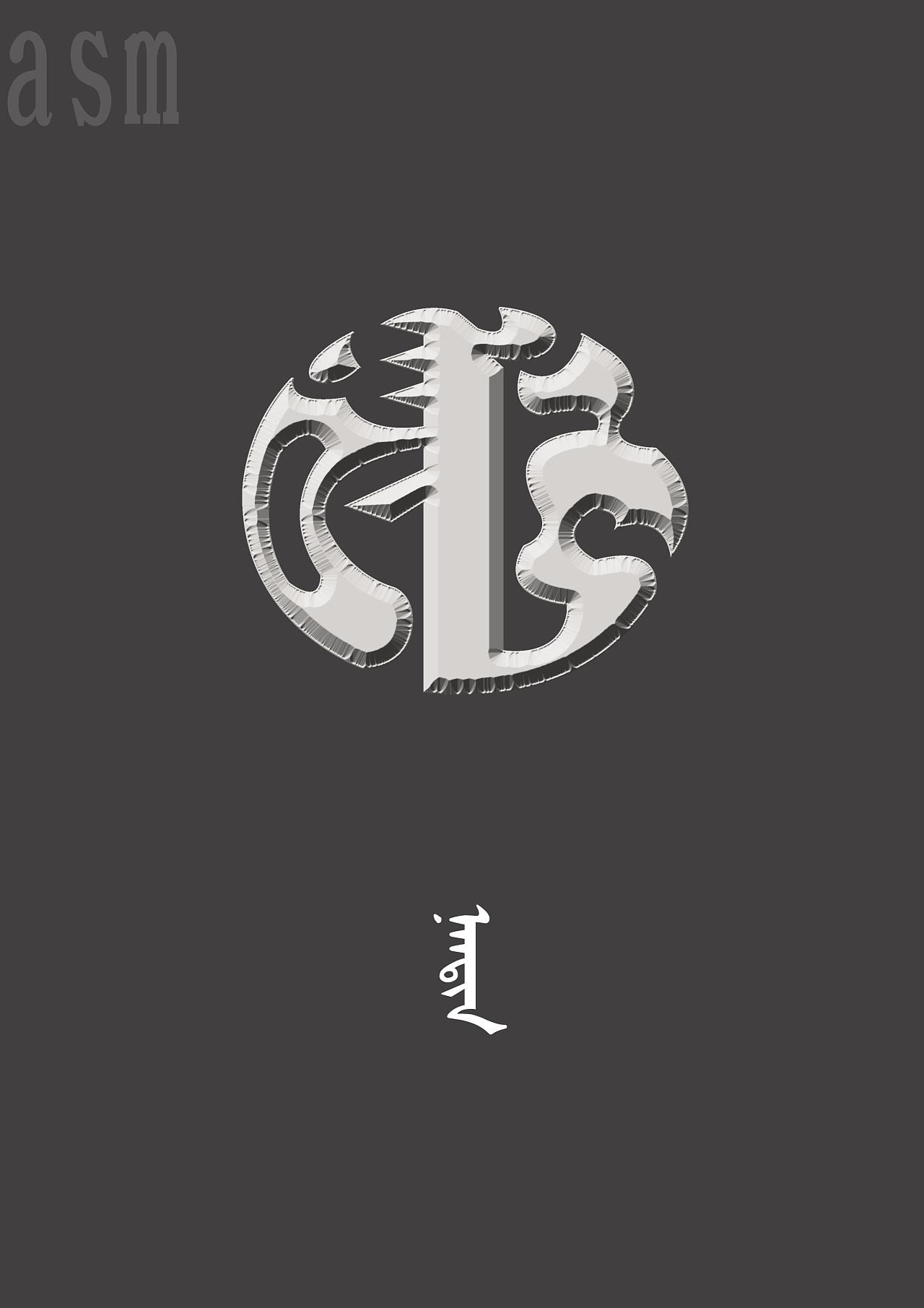 蒙古艺术文字3 -阿斯玛设计 第10张