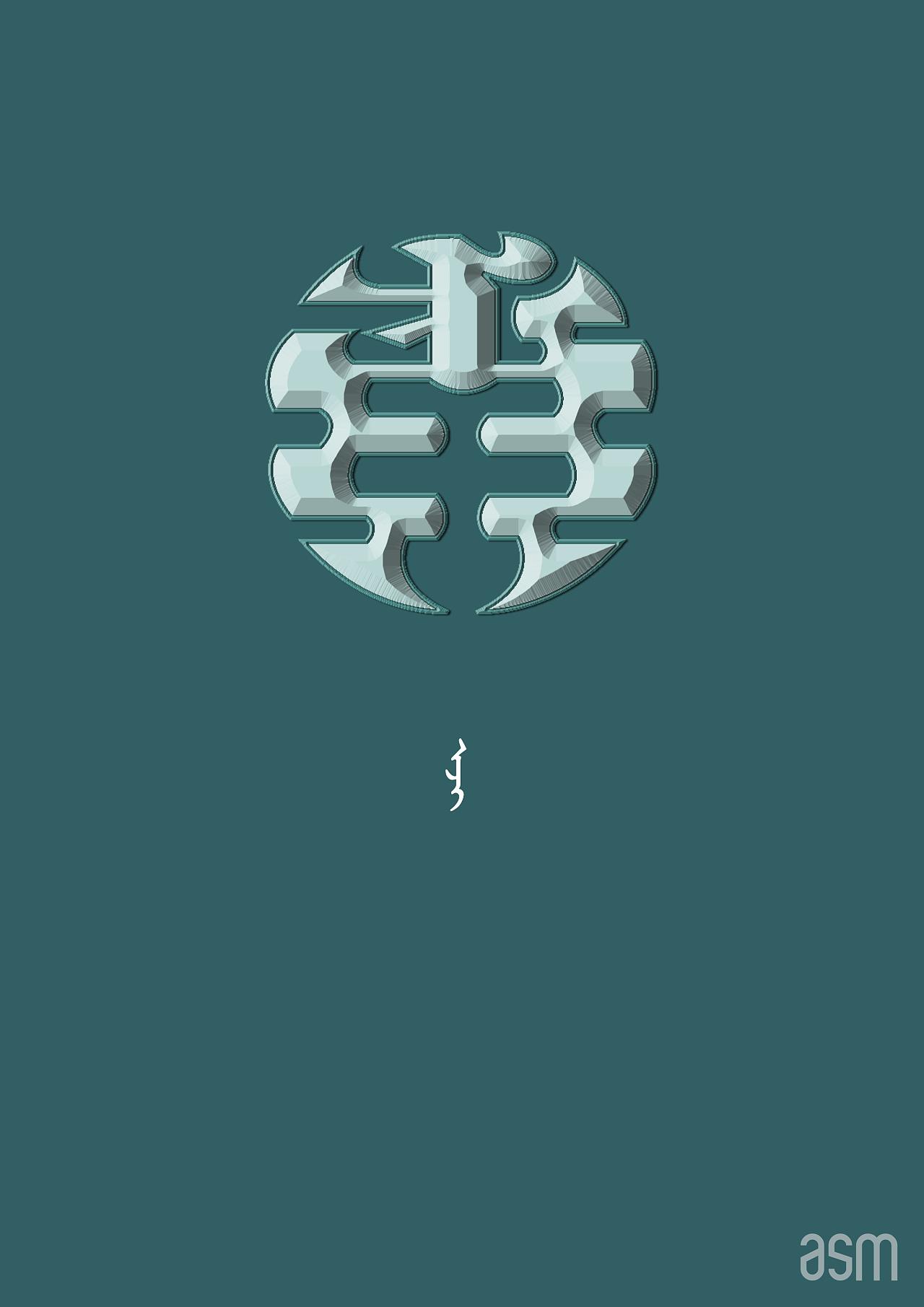 蒙古艺术文字4 -阿斯玛设计 第4张