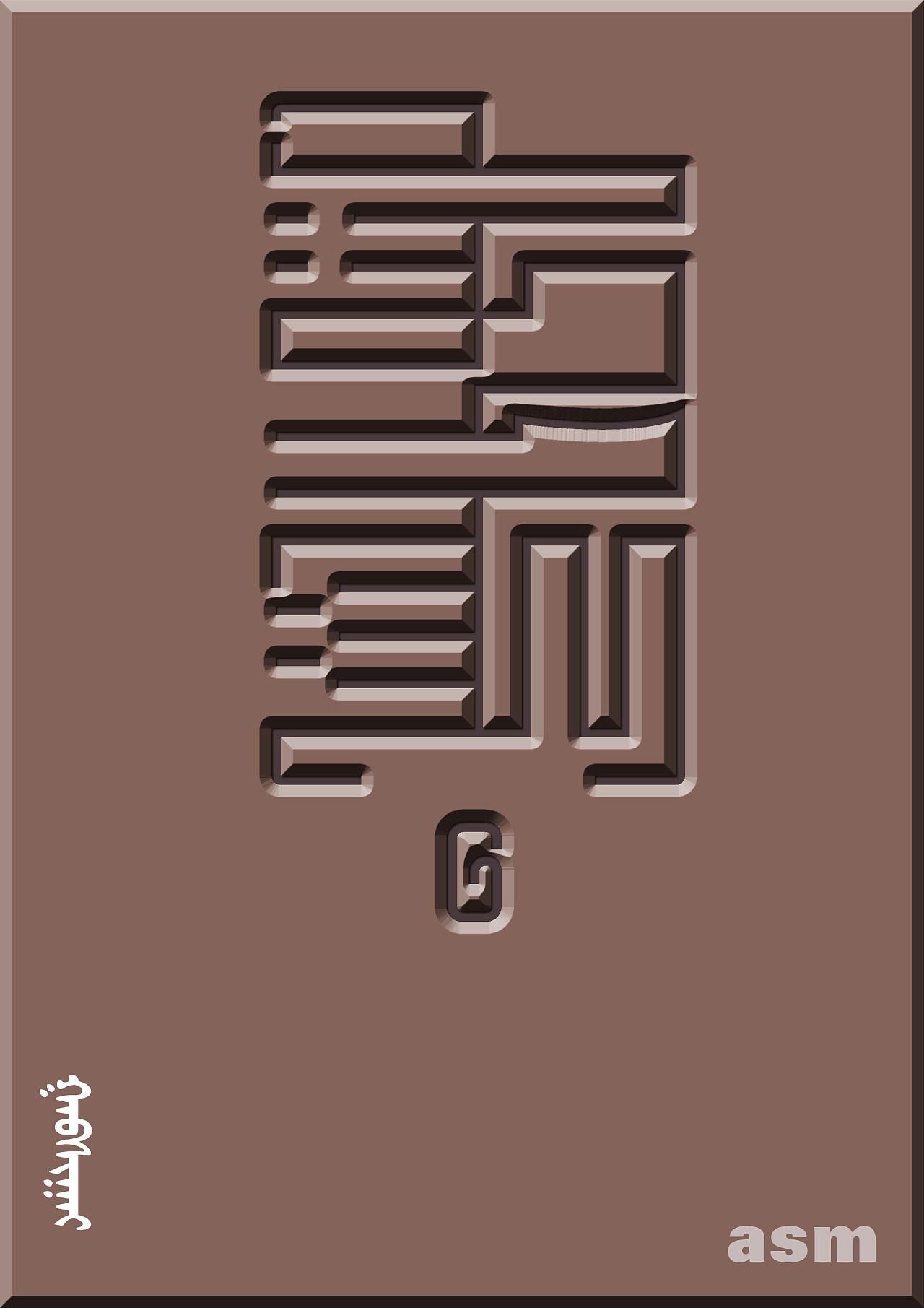 蒙古艺术文字4 -阿斯玛设计 第5张