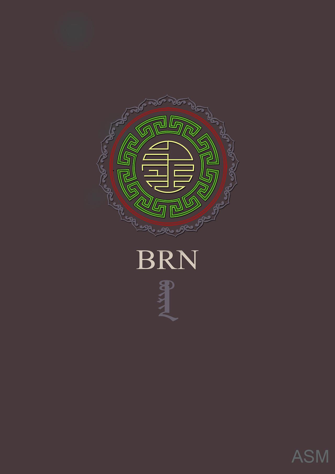 蒙古艺术文字4 -阿斯玛设计 第1张