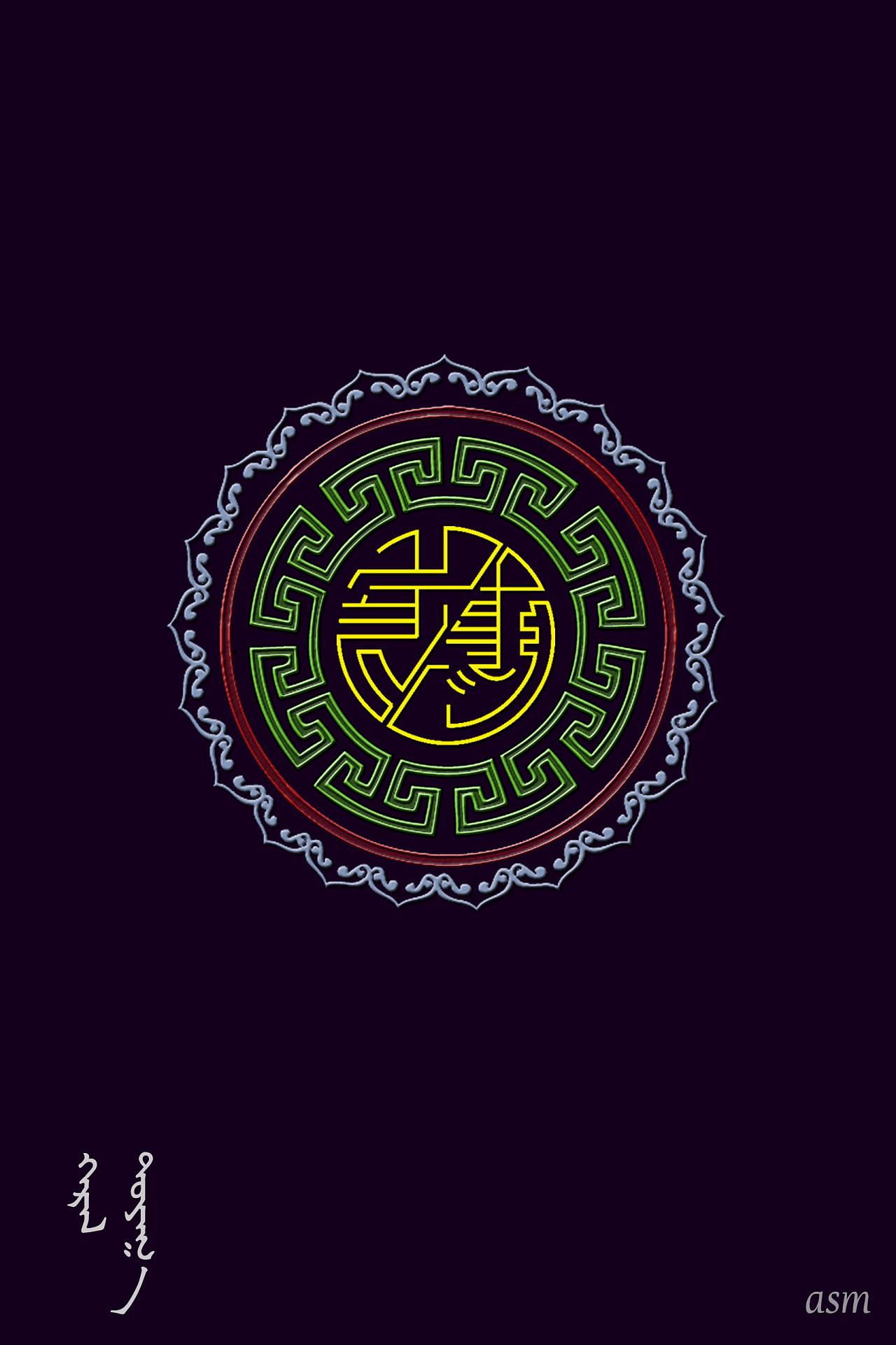 蒙古艺术文字4 -阿斯玛设计 第8张