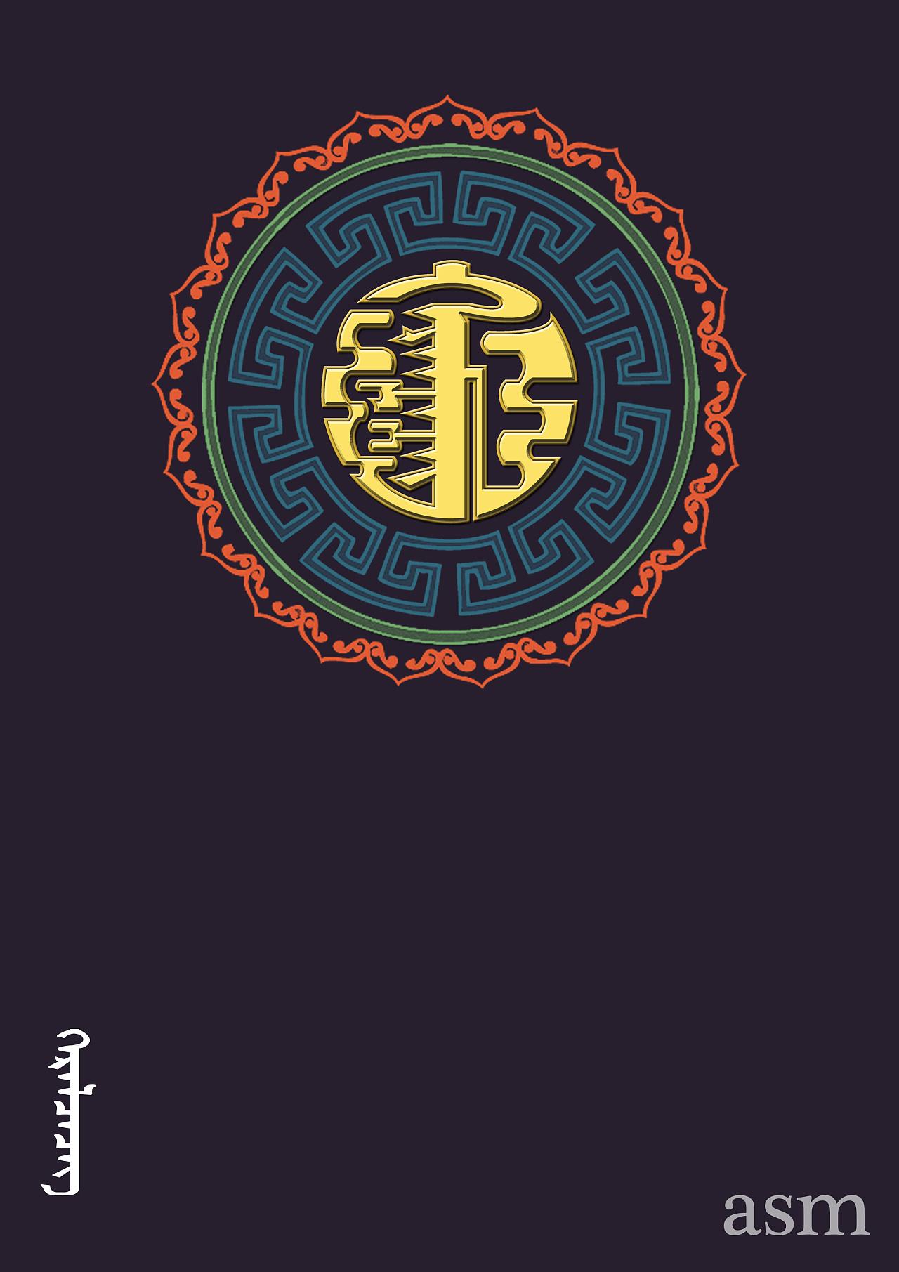蒙古艺术文字4 -阿斯玛设计 第9张