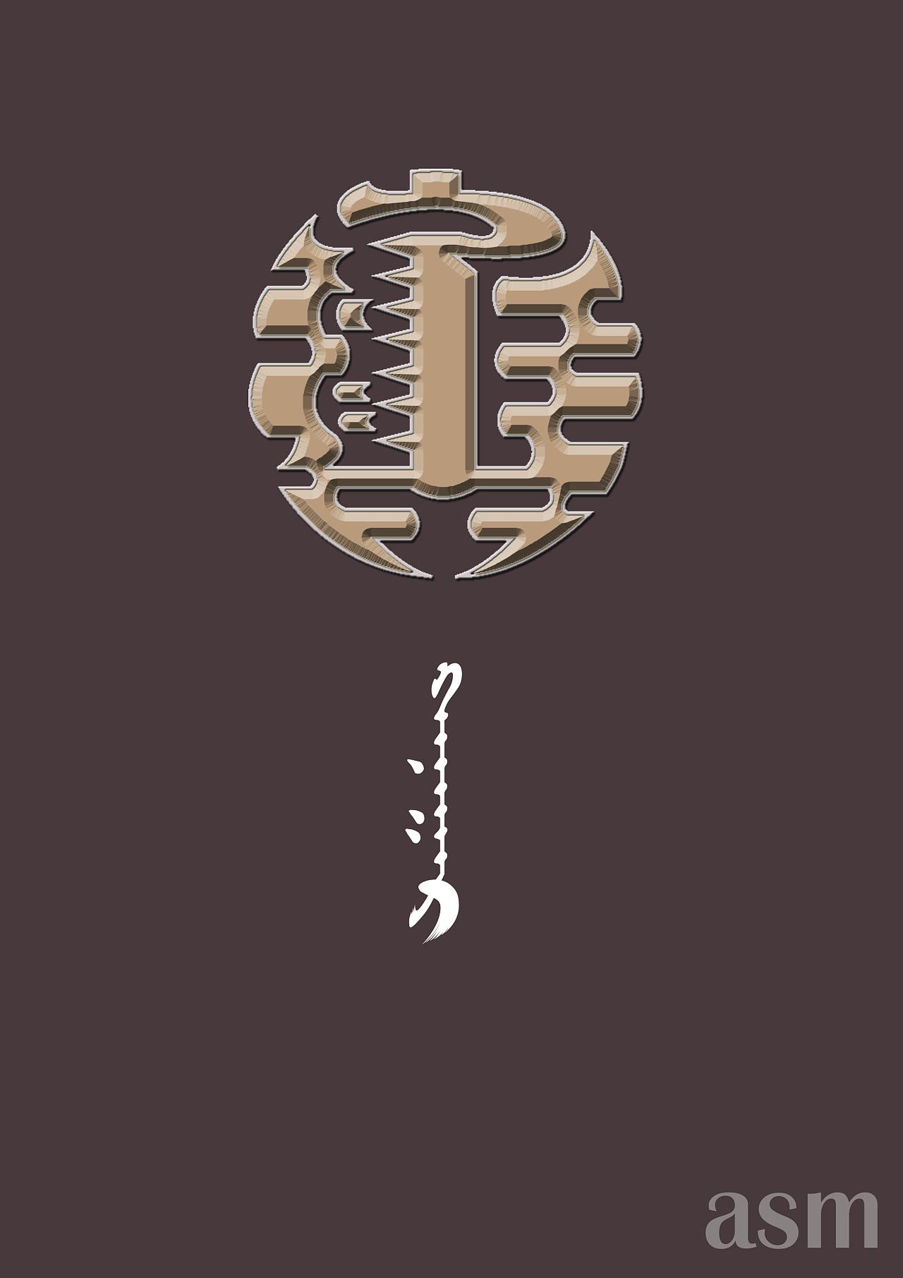 蒙古艺术文字4 -阿斯玛设计 第10张