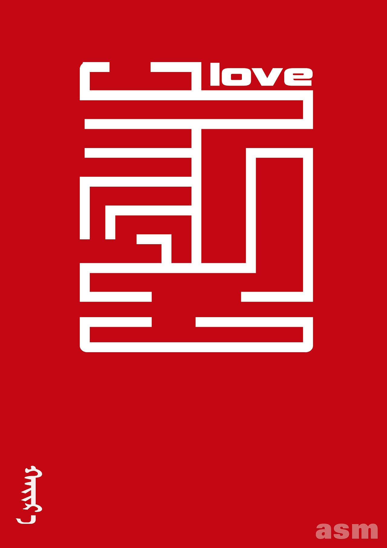 蒙古艺术文字5 -阿斯玛设计 第2张 蒙古艺术文字5 -阿斯玛设计 蒙古设计