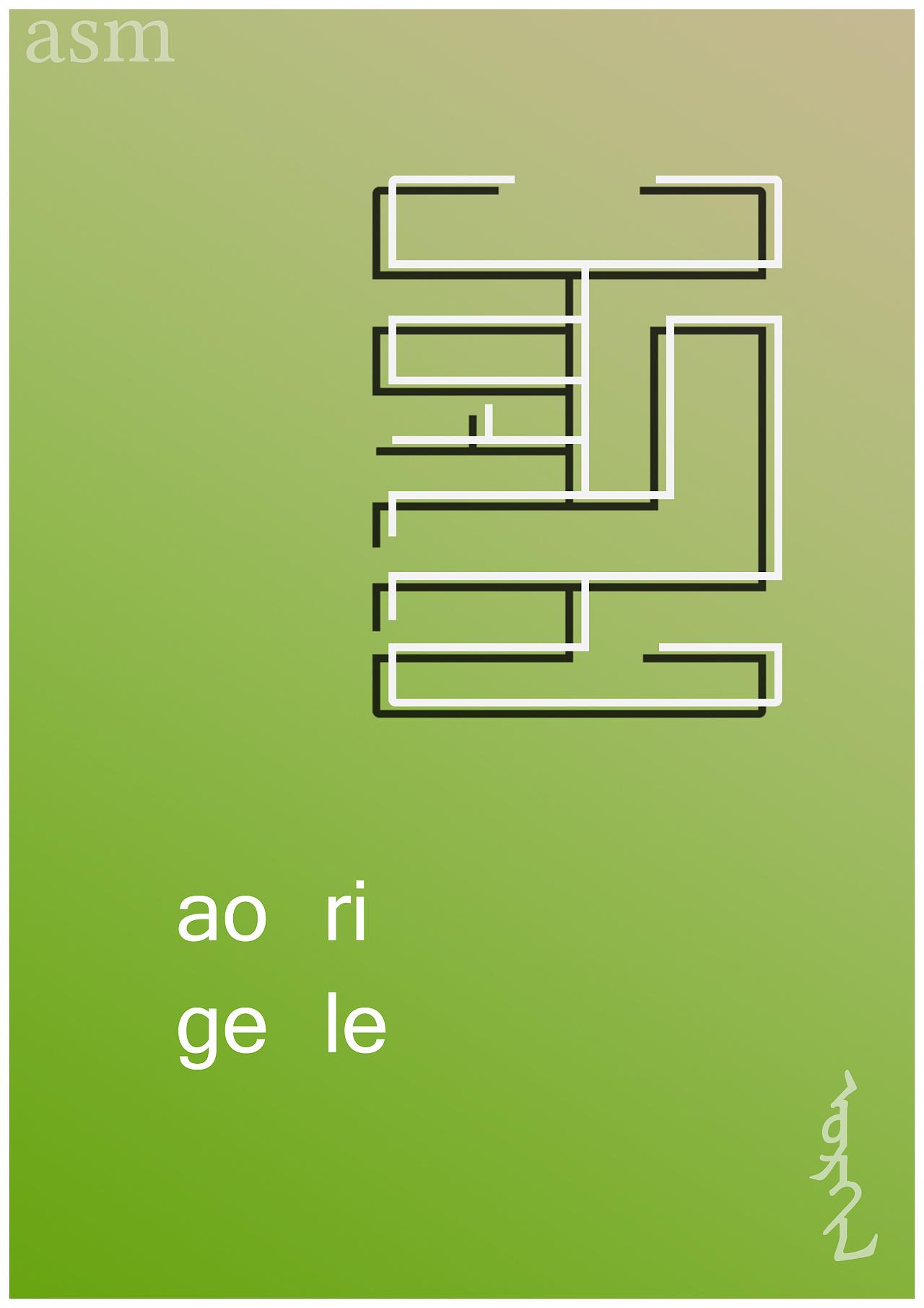 蒙古艺术文字5 -阿斯玛设计 第8张 蒙古艺术文字5 -阿斯玛设计 蒙古设计