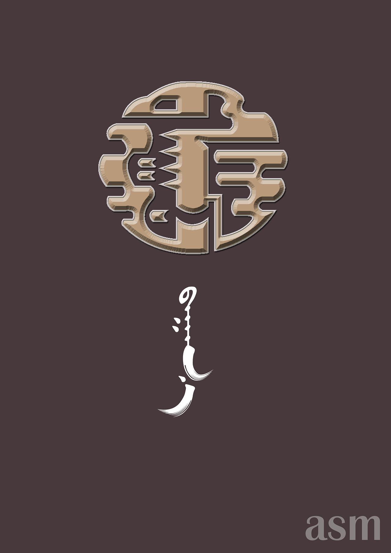 蒙古艺术文字5 -阿斯玛设计 第10张 蒙古艺术文字5 -阿斯玛设计 蒙古设计