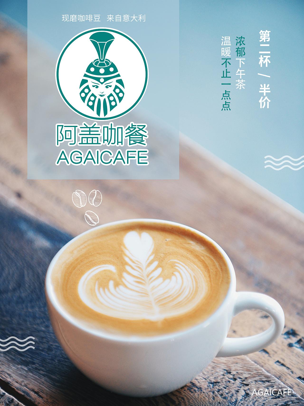 阿盖咖餐-蒙古特色logo设计 第6张