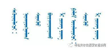 巴尔虎传统婚礼的特别之处(Mongol) 第6张
