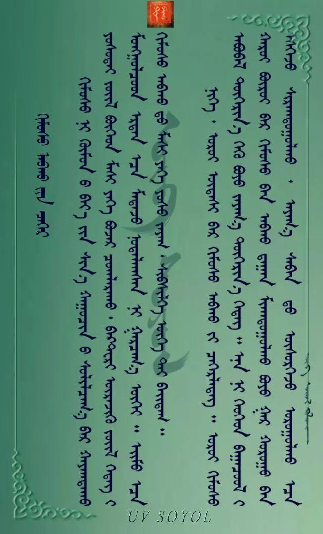 巴尔虎 传统文化【第二十三期】 第4张 巴尔虎 传统文化【第二十三期】 蒙古文化