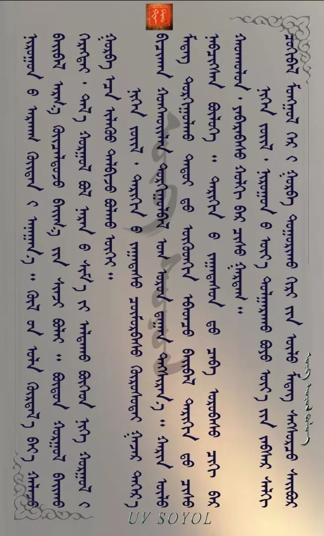 巴尔虎传统文化【第三十九期】 第5张 巴尔虎传统文化【第三十九期】 蒙古文化