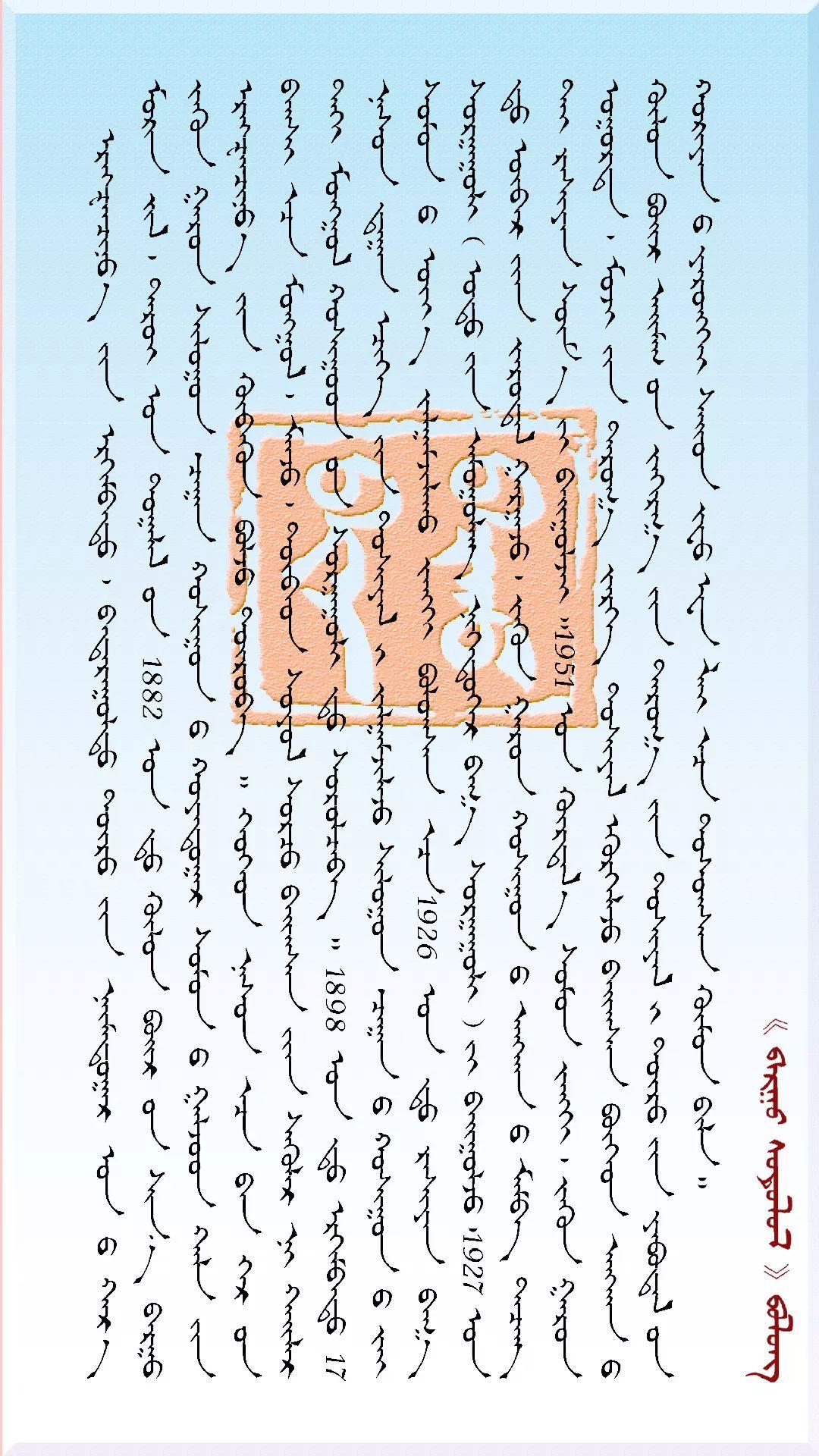 巴尔虎研究【第四期】 第2张 巴尔虎研究【第四期】 蒙古文化