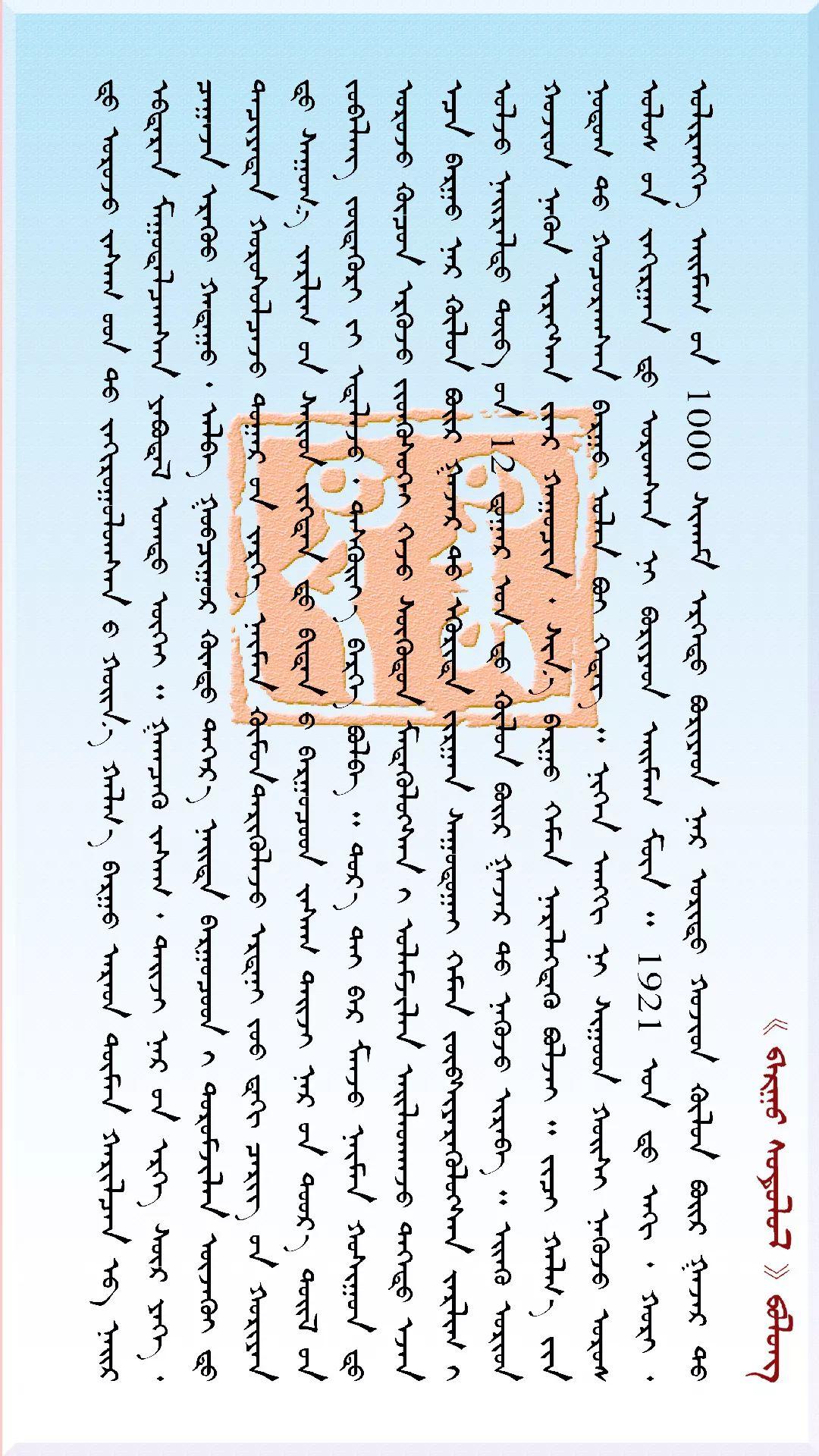 巴尔虎研究【第四期】 第7张 巴尔虎研究【第四期】 蒙古文化