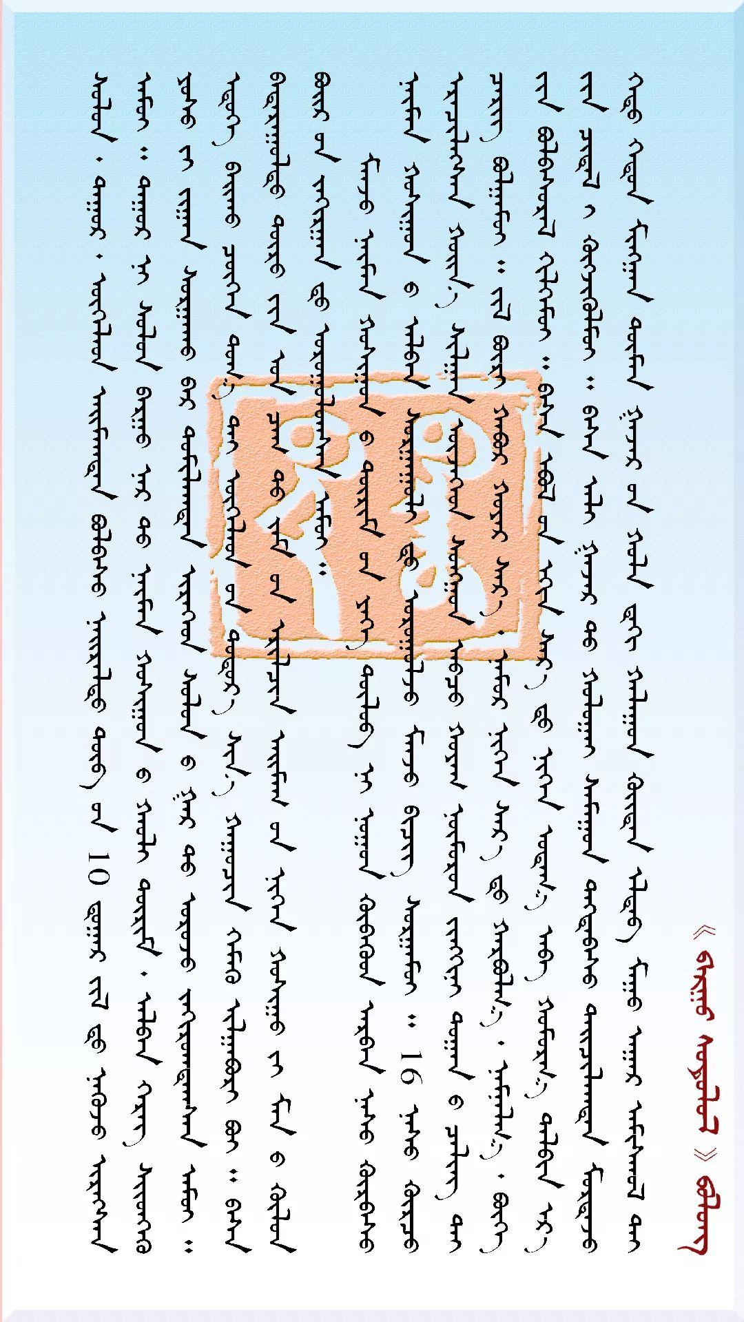 巴尔虎研究【第四期】 第11张 巴尔虎研究【第四期】 蒙古文化