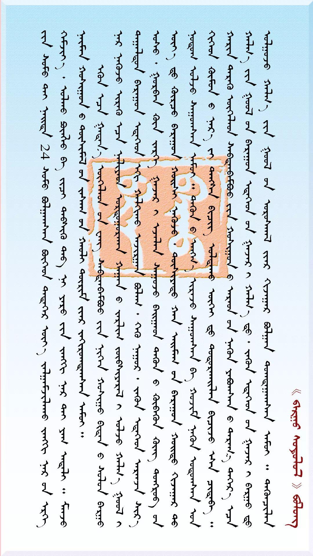 巴尔虎研究【第四期】 第10张 巴尔虎研究【第四期】 蒙古文化