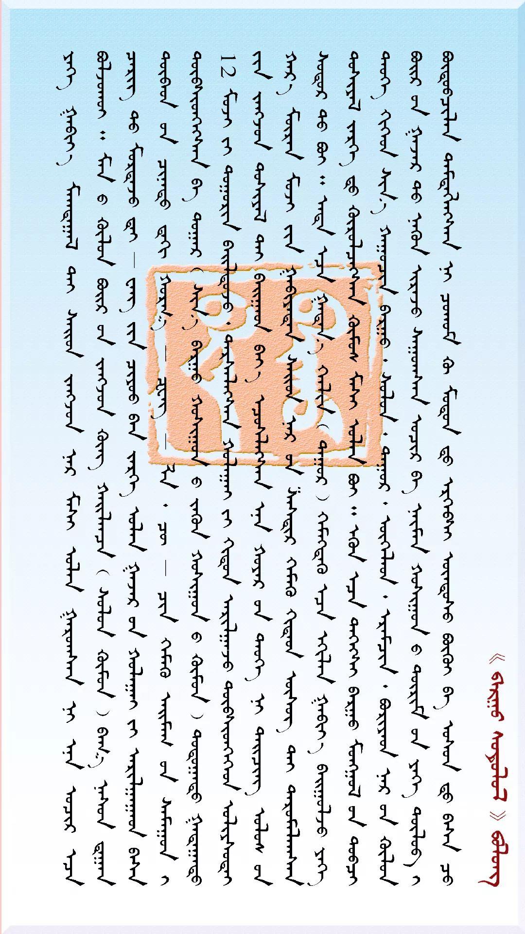 巴尔虎研究【第四期】 第13张 巴尔虎研究【第四期】 蒙古文化