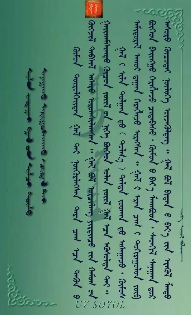 巴尔虎传统文化【第四十四期】 第1张 巴尔虎传统文化【第四十四期】 蒙古文化